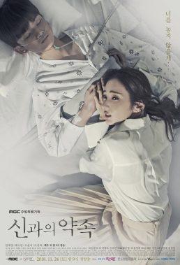 A Pledge To God (2018) - Korean Drama - HD Streaming with English Subtitles