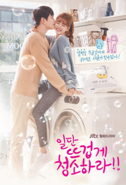 Clean With Passion For Now (2018) - Korean Drama - HD Streaming with English Subtitles