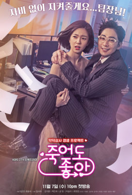 Feel Good To Die (2018) - Korean Series - HD Streaming with English Subtitles