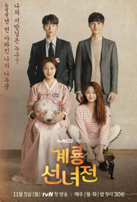 Mama Fairy and the Woodcutter (2018) - Korean Fantasy Drama - HD Streaming with English Subtitles