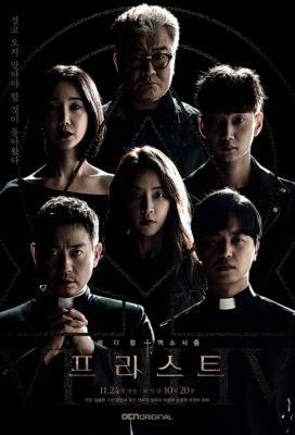Priest (KR) (2018)