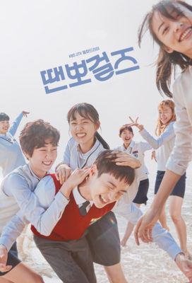 Just Dance (KR) (2018) - Korean Drama - HD Streaming with English Subtitles