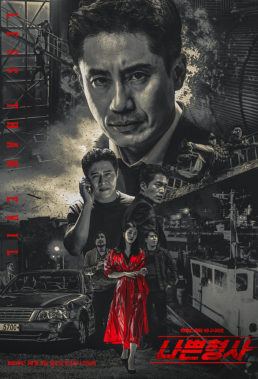 Less than Evil (2018) - Korean Crime Drama - HD Streaming with English Subtitles