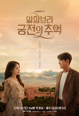 Memories of the Alhambra (2018) - Korean Drama - HD Streaming with English Subtitles