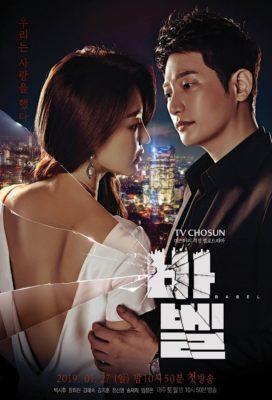 Babel (KR) (2019) - Korean Series - HD Streaming with English Subtitles