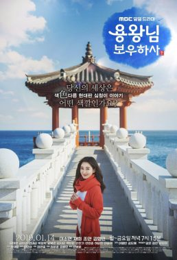 Blessing of the Sea (2019) - Korean Drama - HD Streaming with English Subtitles