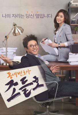 My Lawyer, Mr. Jo - Season 1 - Korean Drama - HD Streaming with English Subtitles