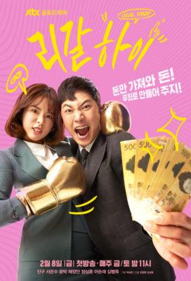 Legal High (KR) (2019) - Korean Drama - HD Streaming with English Subtitles