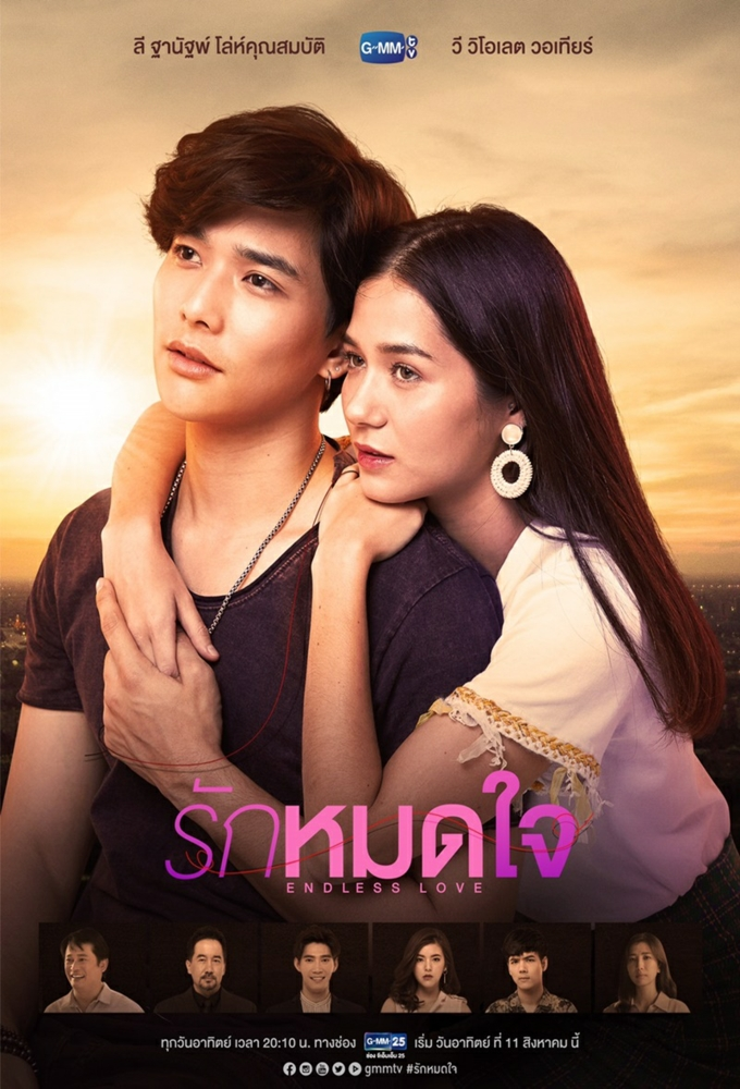 Endless Love (TH) (2019)