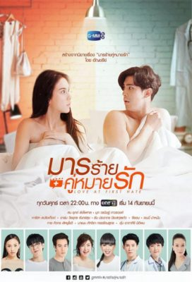 Love At First Hate (2018) - Thai Lakorn - HD Streaming with English Subtitles