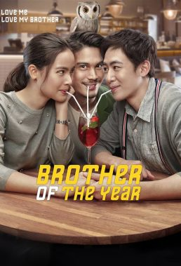 Brother of The Year (2018) - Thai Movie - HD Streaming witn English Subtitles