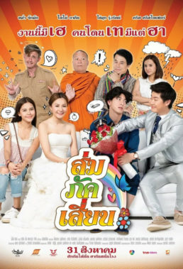 E-San Love Story (Som-Pak-Sian) (2017) - Thai Movie - HD Streaming with English Subtitles