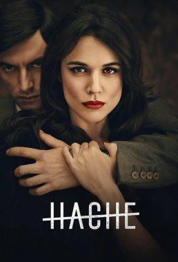 Hache - Season 1 - Spanish Series - HD Streaming with English Subtitles