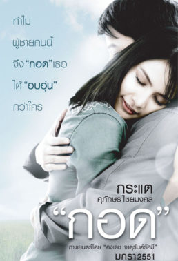 Handle Me With Care (Kod) (2008) - Thai Movie- HD Streaming with English Subtitles