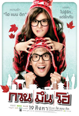 Hello Stranger (TH) (2010) - Thai Movie - HD Streaming witn English Subtitles