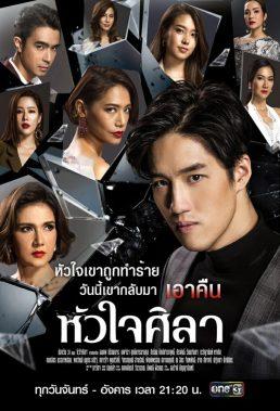 Hua Jai Sila (TH) (2019) - Thai Lakorn - HD Streaming with English Subtitles