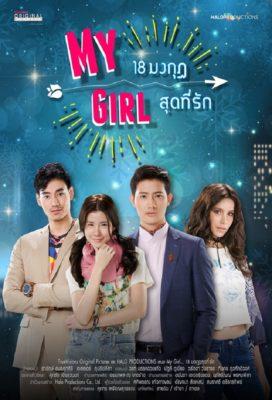My Girl (TH) (2018) - Thai Lakorn - HD Streaming with English Subtitles