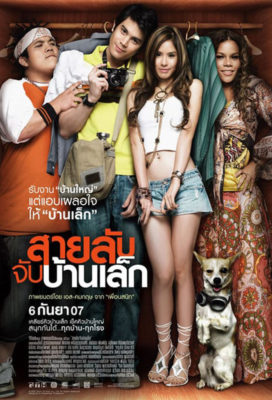 The Bedside Detective (2007) - Thai Romatic Movie - HD Streaming with English Subtitles