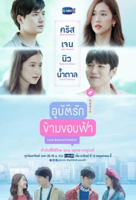 Love Beyond Frontier (TH) (2019) - Thai Lakorn - HD Streaming with English Subtitles