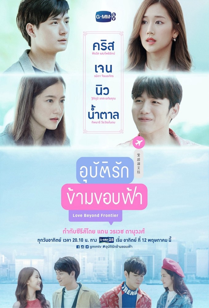 Love Beyond Frontier (TH) (2019)