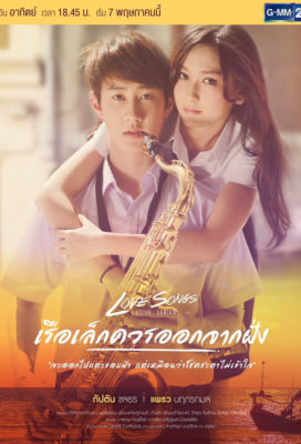 Small Boats Should Leave (TH) (2015) - Thai Lakorn- HD Streaming with English Subtitles