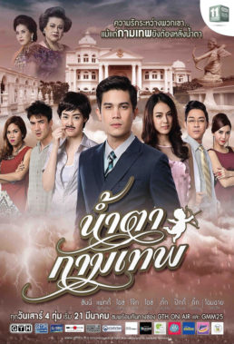 Stupid Cupid (TH) (2015) - Thai Lakorn- HD Streaming with English Subtitles