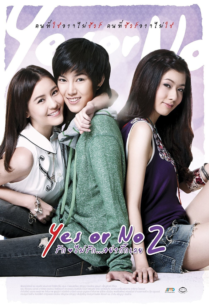 Yes or No 2 (TH) (2012)