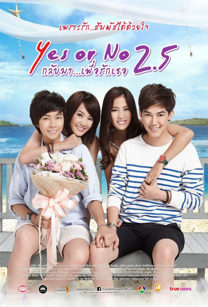 Yes or No 2.5 (TH) (2015)