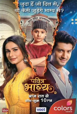 Pavitra Bhagya (Pure Fate) - Indian Serial - HD Streaming with English Subtitles 1