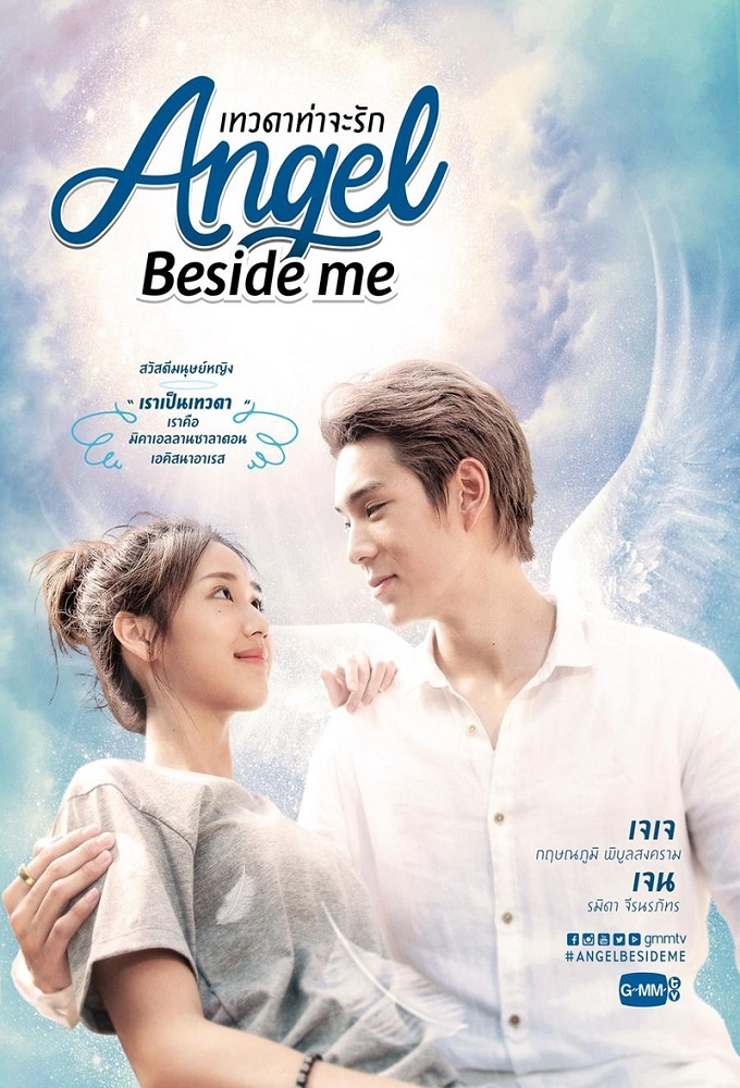 Angel Beside Me (TH) (2020) - Thai Lakorn - HD Streaming with English Subtitles