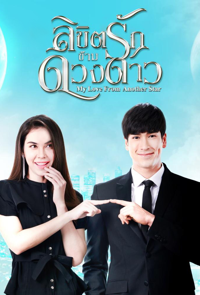 My Love From Another Star (TH) (2019)