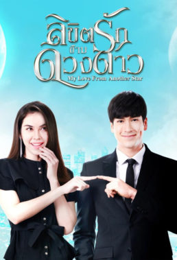 My Love From Another Star (TH) (2019) - Thai Lakorn - HD Streaming with English Subtitles