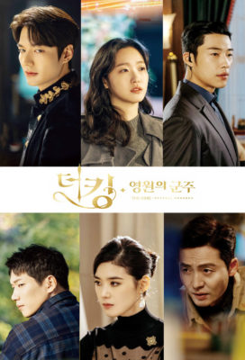 The King Eternal Monarch - Korean Drama - HD Streaming with English Subtitles