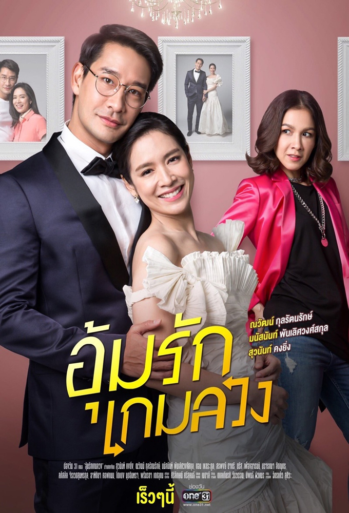 Better off Mine (TH) (2020) - Thai Lakorn - HD Streaming with English Subtitles