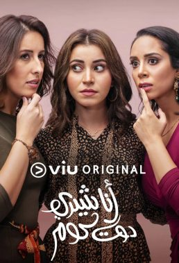 I'm Sherry dot com (Ana Sherry) - Egyptian Comedy Drama - HD Streaming with English Subtitles