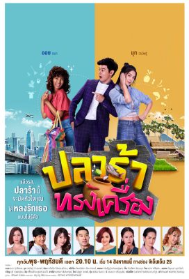 Queen of Pickled Fish (TH) (2019) - Thai Lakorn - HD Streaming with English Subtitles