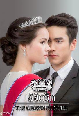 The Crown Princess (TH) (2018) - Thai Lakorn - HD Streaming with English Subtitles 1