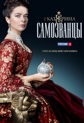 Ekaterina (The Rise of Catherine the Great) - Season 3 - Russian Period Drama - HD Streaming with English Subtitles