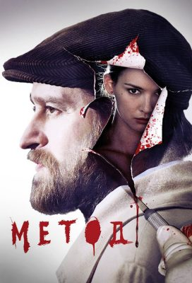 The Method - Season 1 - Russian Series - HD Streaming with English Subtitles