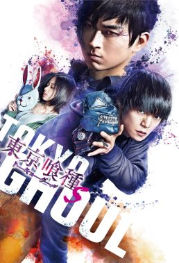 Tokyo Ghoul S (2019) - Japanese Fantasy Horror Movie - HD Streaming with English Subtitles