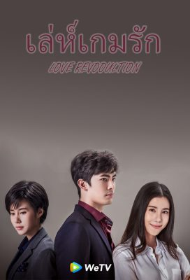 Love Revolution (TH) (2020) - Thai Lakorn - HD Streaming with English Subtitles