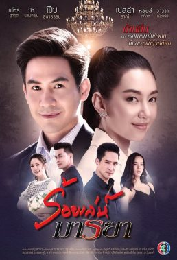 Deceitful Love (TH) (2020) - Thai Lakorn - HD Streaming with English Subtitles