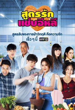 I Pickled and Picked You (TH) (2020) - Thai Lakorn - HD Streaming with English Subtitles 1