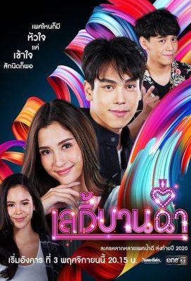 Lady Bancham (TH) (2020) - Thai Lakorn - HD Streaming with English Subtitles