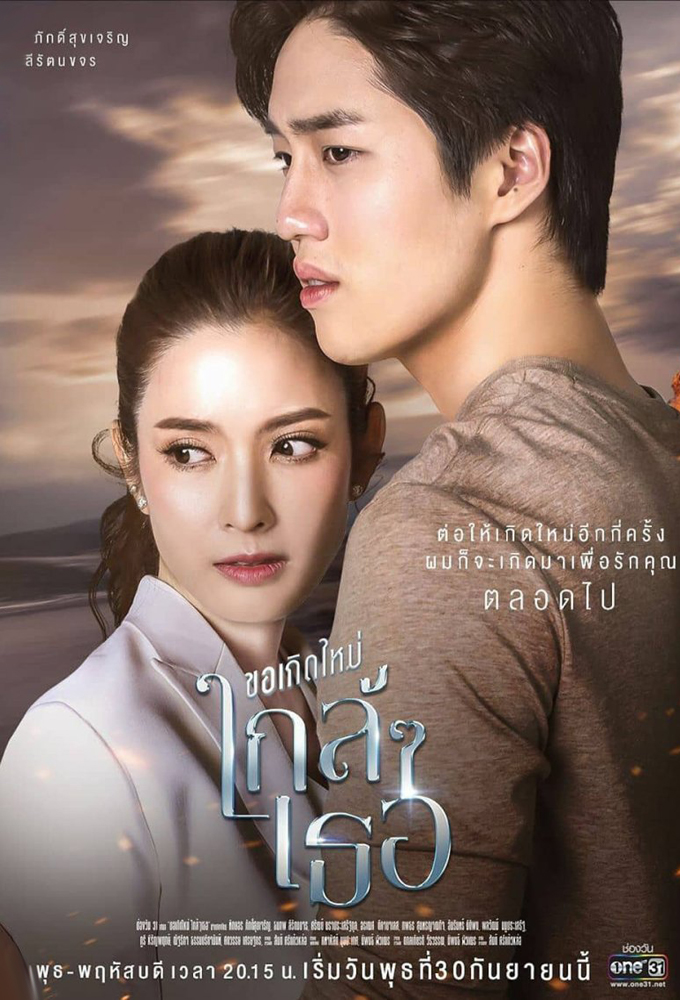 The Last Promise (TH) (2020) - Thai Lakorn - HD Streaming with English Subtitles