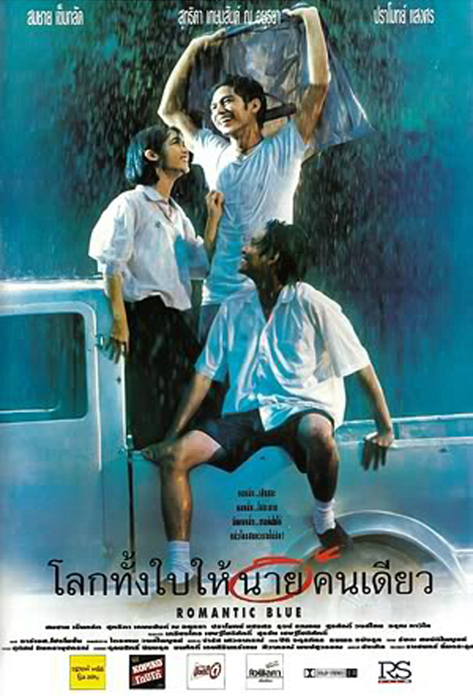 Romantic Blue (TH) (1995) - Thai Movie - HD Streaming with English Subtitles