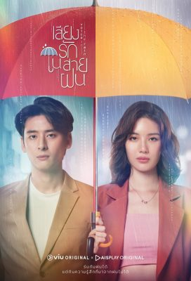 Voice In The Rain (TH) (2020) - Thai Lakorn - HD Streaming with English Subtitles