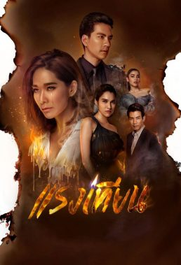 Flames of Desire (TH) (2019) - Thai Lakorn - HD Streaming with English Subtitles 1