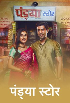 Pandya Store (2021) - Indian Serial - HD Streaming with English Subtitles