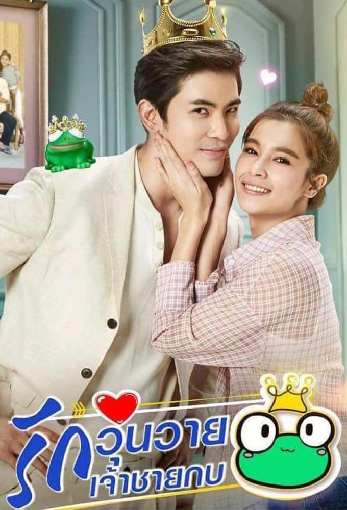 The Frog Prince (TH) (2021) - Thai Lakorn - HD Streaming with English Subtitles